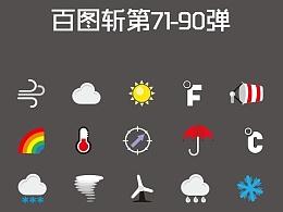天气主题图标icon临摹练习      百图斩71-90斩