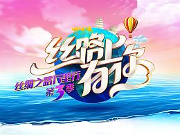 陕西卫视 旅行真人秀节目《丝路上有你》