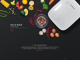 米家 IH 电饭煲 产品站