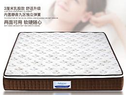 床垫 乳胶床垫 儿童床垫 爆款床垫 席梦思弹簧床垫 详情页设计描述页首页设计