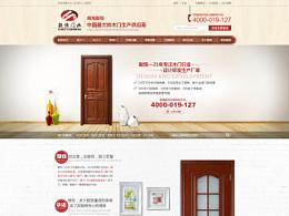 营销型网站首页设计(飞机稿)
