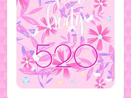 520快乐,记得说我爱你哦💕