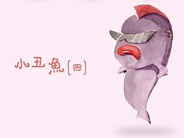 小丑鱼(四)