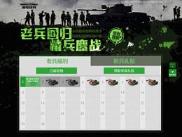 坦克世界活动页