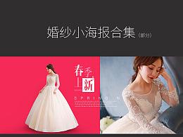 一些婚纱礼服的小海报