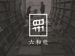 六和敬书店logo/vi设计