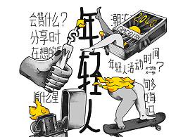 年轻人的三观是神马-nice&经纬中国联合