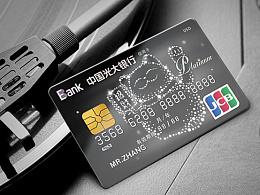 银行卡设计