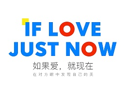 如果爱,就现在——IF LOVE , JUST NOW