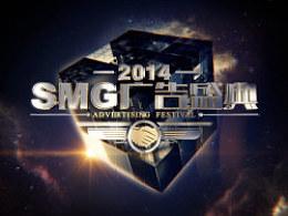 2014 SMG广告盛典片头