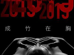 爱上超模2015新年海报