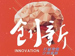企业文化-海报