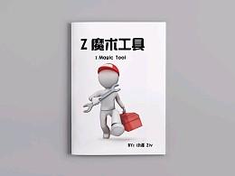 Z 魔术工具 by 小泽 Ziv