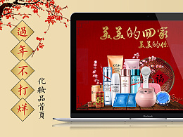 化妆品新年(过年不打烊)首页设计