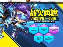 Q版游戏网页设计《梦塔防》-7月整体活动