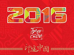 2015年环中国赛段精彩照片(2016台历)