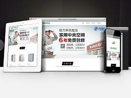 响应式PC pad 手机 网站