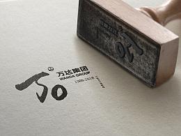 万达30周年logo设计大赛参赛作品