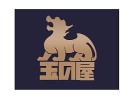 玉の屋Logo设计方案