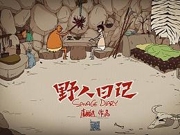 原创动画短片:《野人日记》