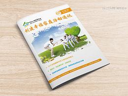 中国人口福利基金会月刊·2016年第7期