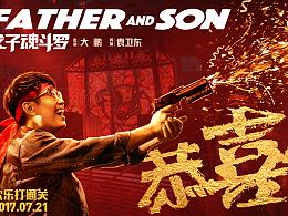 电影《父子魂斗罗》贺岁篇海报