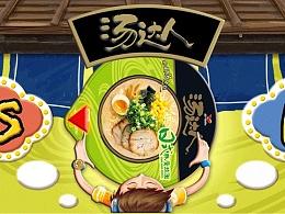 统一汤达人:一碗汤,治愈好了多年的纠结症 #地铁海报#