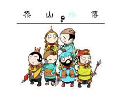 【梁山水传】 英雄榜 地煞其6
