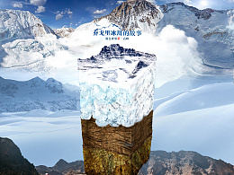 乔戈里冰川土立方的设计