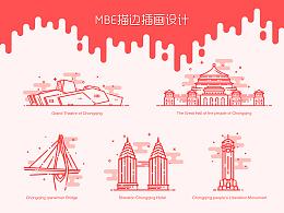 MBE 风格   重庆地标建筑