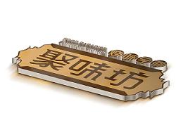 #VI设计#聚味坊(烧味至尊)——聚味好烧腊,坊间已流传!