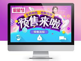 天猫家装节预售页面设计@松下电器/马桶盖/产品关联/电商设计