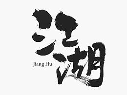 一些字体和logo