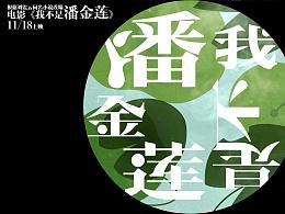 【鲸梦作品】小S&大鹏《我不是潘金莲》宣传曲MV