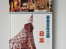 书籍封面+三折页