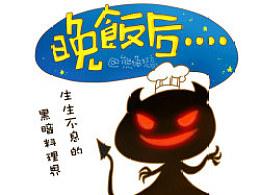 【晚饭后...】NO.2人才辈出的黑暗料理界!