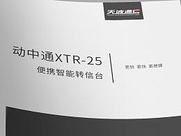 动中通XTR-25智能转信系统
