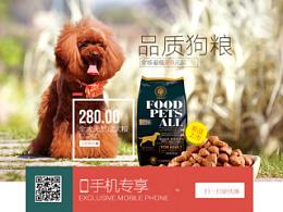 宠物食品二级页面
