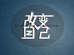 字体设计-第一期-九月集