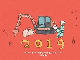 kubota|2019新年快乐