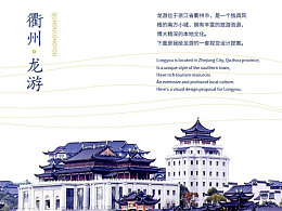 龙游旅游logo