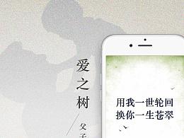 爱之树公益平台亲情故事H5