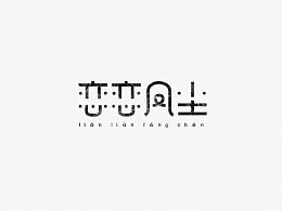 恋恋风尘-字体设计临摹练习