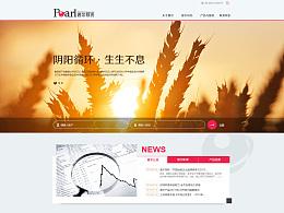 企业官网——普尔投资内页