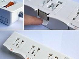 插座类产品设计