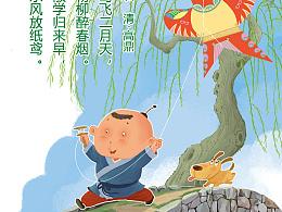 封面,古诗配图《村居》(二月)