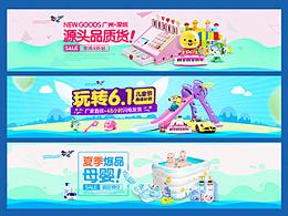 2015年1月-4月Banner设计