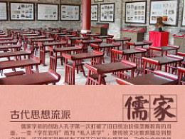 中华传统文化周