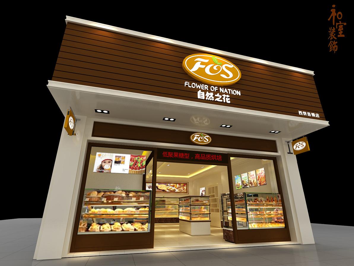 面包店水果店蛋糕店店面si装修 广州设计公司图片