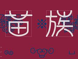 海报&字体